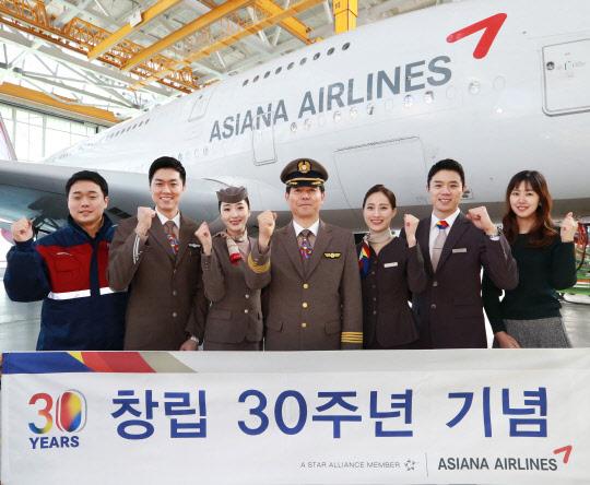 아시아나항공, 창립 30주년 기념행사 개최